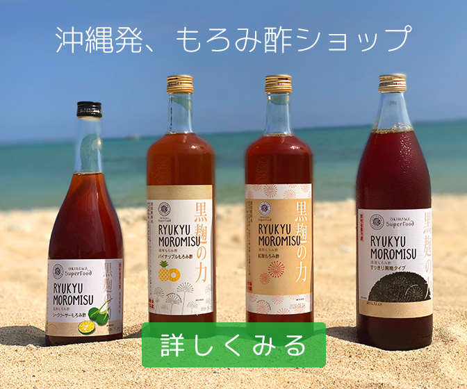 沖縄発、もろみ酢ショップ
